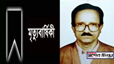 মঙ্গলবার মোঃ আব্দুল কাইউম ভূঁইয়া ১৯তম মৃত্যুবার্ষিকী