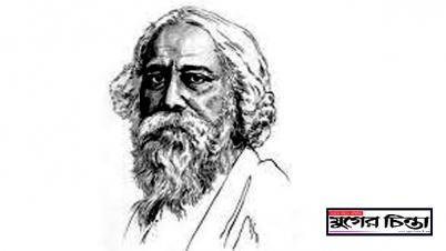 বাংলা বাঙালির আত্মার আত্মীয় রবীন্দ্রনাথ