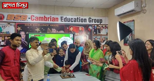 বঙ্গবন্ধু'র জন্মশতবার্ষিকী ক্যামব্রিয়ান কলেজে উদযাপন