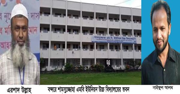 জিম্মি দশায় বন্দরে সামসুজ্জোহা উচ্চ বিদ্যালয়