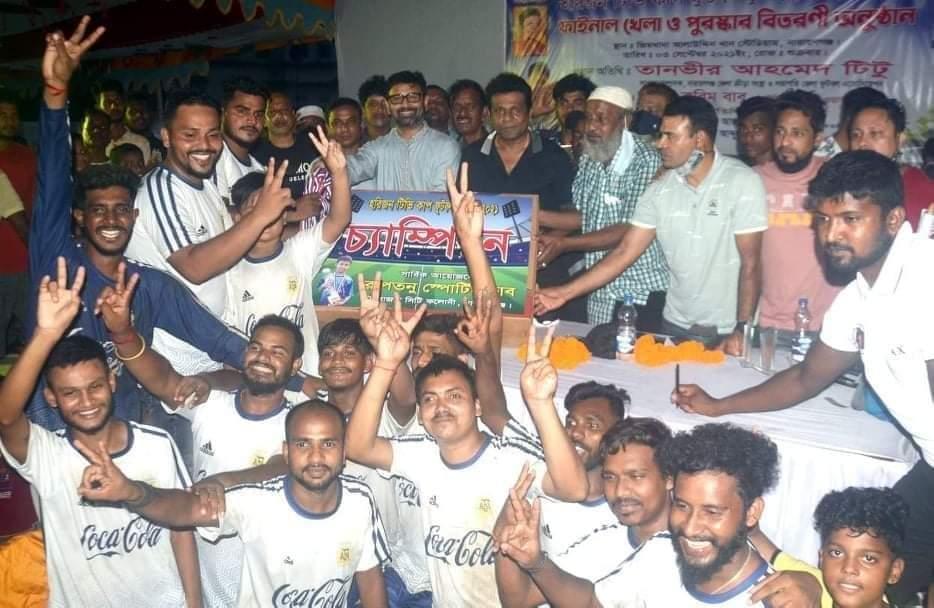 হরিজন সম্প্রদায়ের ফুটবল টুর্নামেন্টের পুরস্কার বিতরণ