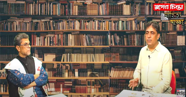 যুগের চিন্তা 'সাহিত্য আড্ডা', অতিথি ছড়াগবেষক রুমন রেজা (ভিডিও)