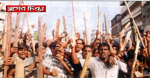 ৩ নভেম্বর গার্মেণ্টস ট্র্যাজিডি :নারায়ণগঞ্জে শ্রমিক অভ্যত্থান